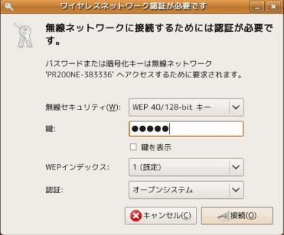 upgrade810-net-key